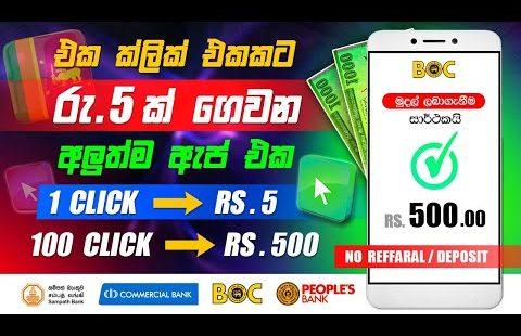 e money sinhala | earn money online Cash | How to make money online easy | Make Money Online sinhala